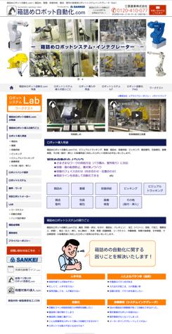 製造業WEBマーケティング事例5