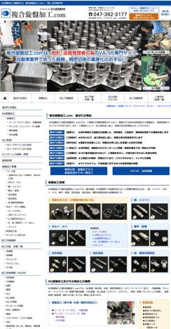 製造業WEBマーケティング事例1