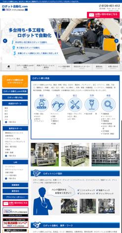 製造業WEBマーケティング事例6