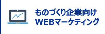 ものづくり企業WEBマーケティング