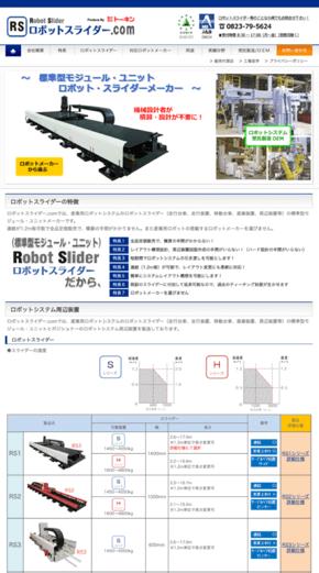 WEBマーケティング製造業9