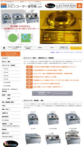 WEBマーケティング製造業7