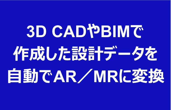 3D CADやBIMで 作成した設計データを 自動でAR/MRに変換