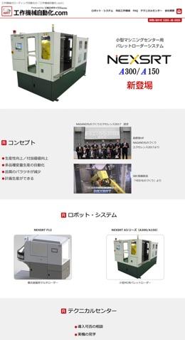 製造業WEBマーケティング10