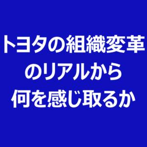 トヨタの組織変革のリアル