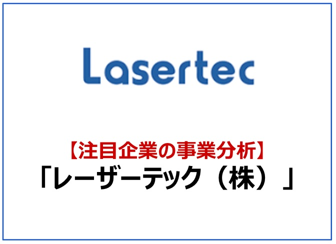 【事業分析】レーザーテック(株):半導体マスク欠陥検査装置等メーカー アイキャッチ