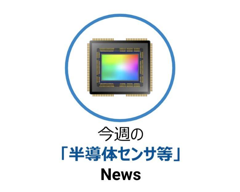今週の 「半導体センサ等」 News