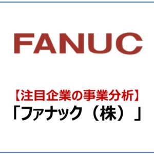 事業分析 ファナック
