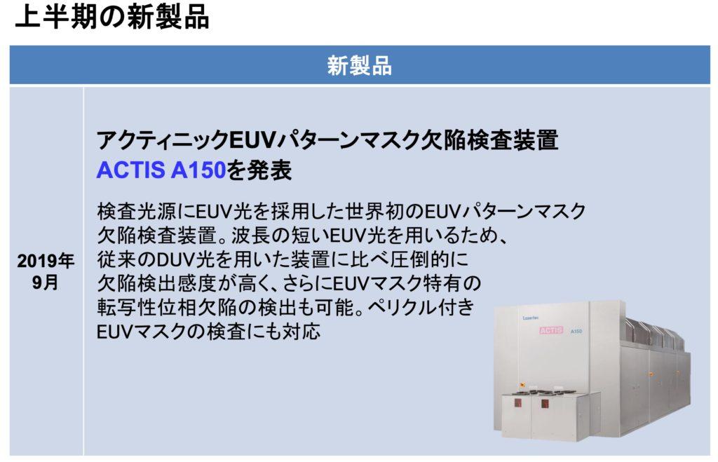【事業分析】レーザーテック(株):半導体マスク欠陥検査装置等メーカー 製品1