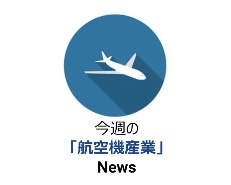 今週の 「航空機産業」 News