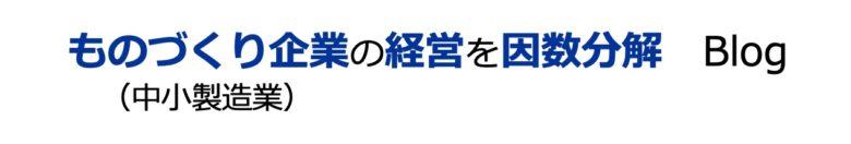 製造業・部品加工業・メーカー・BtoBの経営戦略・WEBマーケティング・賃金評価制度など下請け型企業に強い専門コンサルタント(船井総合研究所)