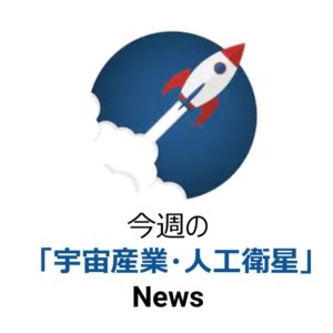 今週の 「宇宙産業人工衛星」 News