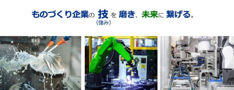 中小製造業(ものづくり企業)専門コンサルタント スマホ