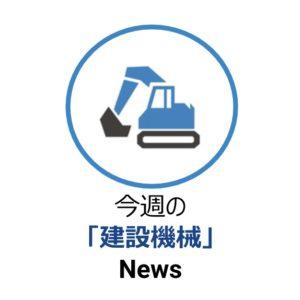 今週の 「建設機械」 News