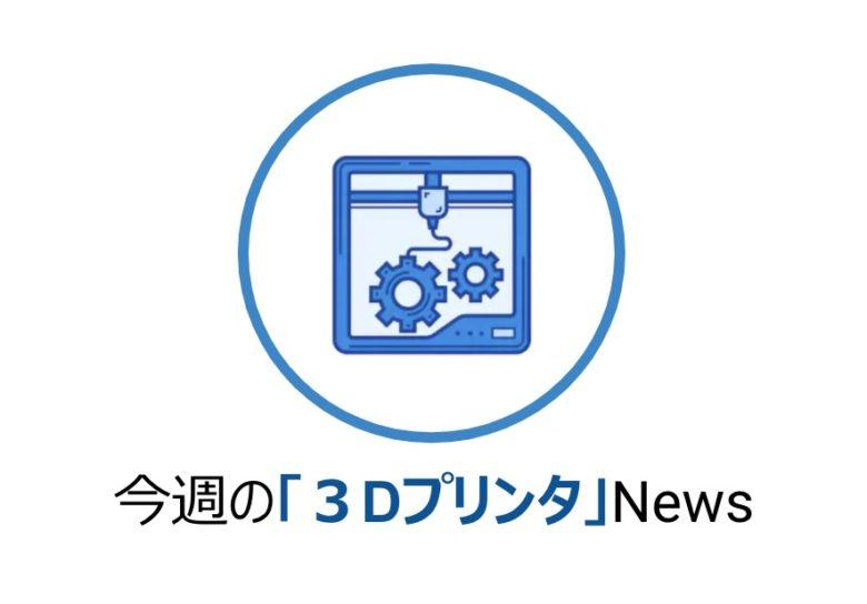 3Dプリンタニュース1