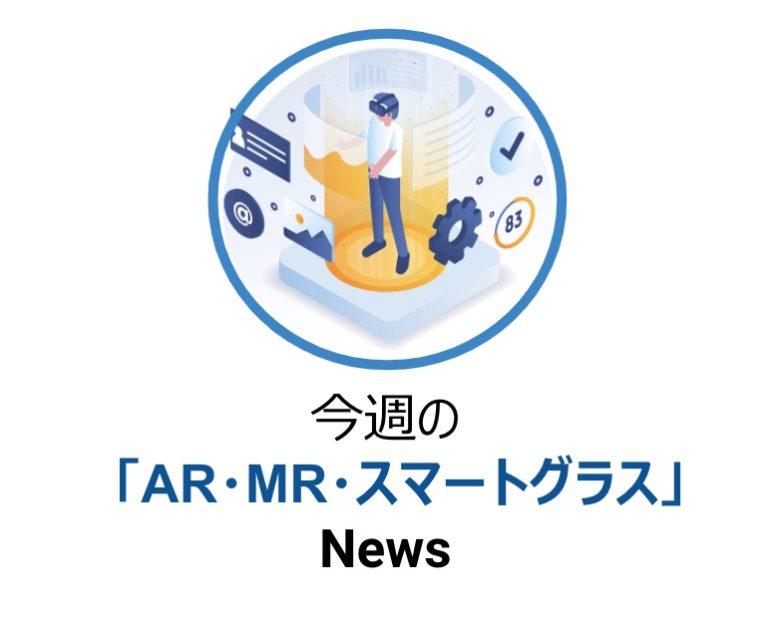 「AR(拡張現実)・MR(複合現実)・スマートグラス」