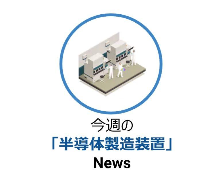 今週の 「半導体製造装置」 News