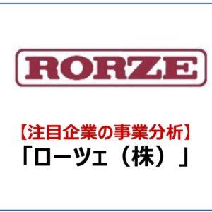 ローツェ ロゴ1