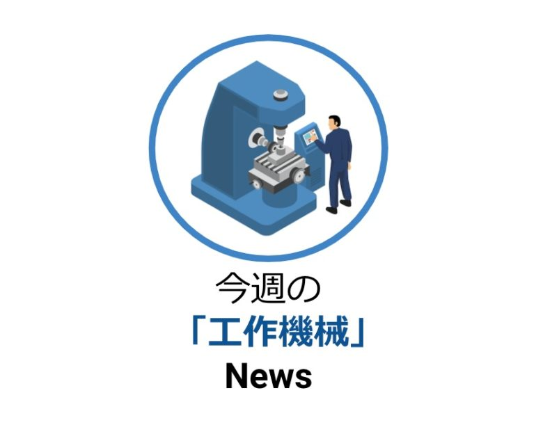 今週の工作機械ニュース