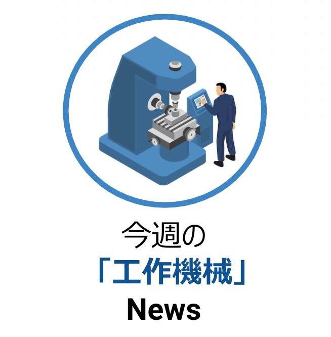 工作機械 ニュース