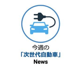 次世代自動車1
