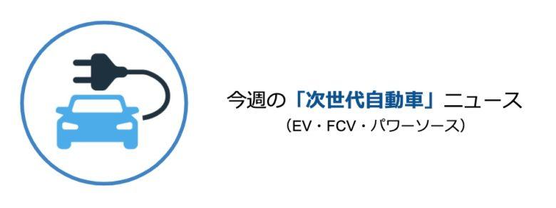 次世代自動車 EV・FCV