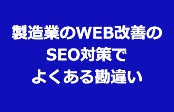 製造業のWEB改善の SEO対策で よくある勘違い