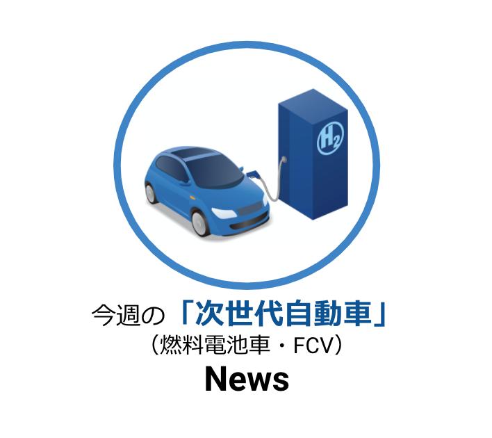 次世代自動車 燃料電池車2