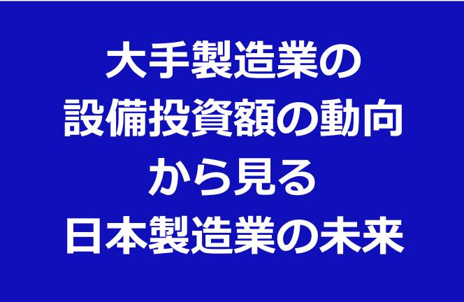 大手製造業の国内外の設備投資額の動向から見る日本製造業の未来