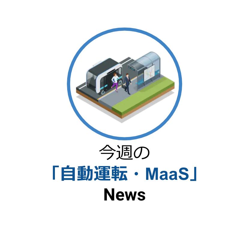 今週の「自動運転・MaaS」ニュース 2