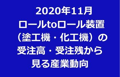 ロールtoロール装置(塗工機・化工機)の生産・受注高・受注残から見る市場動向・産業動向(2020年11月)