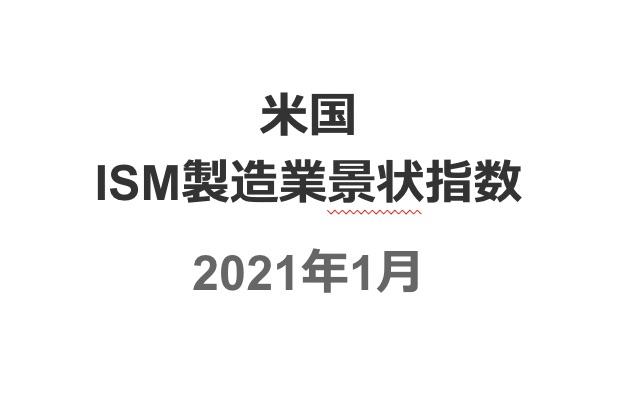 (米国)ISM製造業景状指数 2021年1月